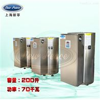 NP200-70容积式热水器容积200L功率70000w热水炉