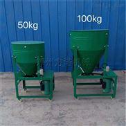 50公斤藥物顆粒攪拌機小型養殖飼料混合機