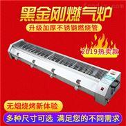 湖南无烟燃气烤炉厂家销售,价格公道质量可靠