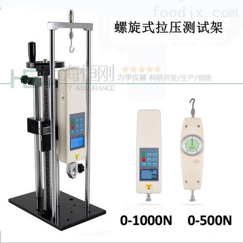 供应100N 200N 500N螺旋式推拉力测试仪