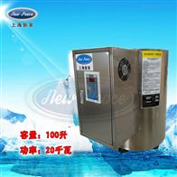 NP100-20蓄热式热水器容量100L功率20000w热水炉