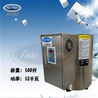 NP100-12新宁热水器容量100L功率12000w热水炉