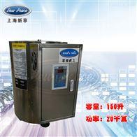 NP150-20多用途蓄水式热水器