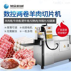 XZ全自动火锅羊肉牛肉切片机肉类切肉机切卷机