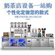 奶茶店基本設備,奶茶設備機器在哪里買