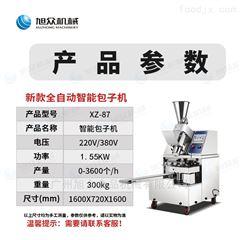 XZ-87灌汤包小吃全自动包子成型机*