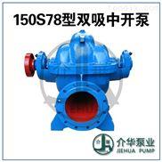 长沙150S78双吸中开泵