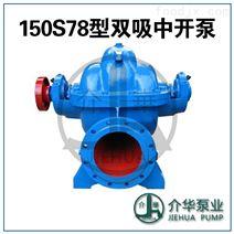 長沙150S78雙吸中開泵