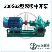长沙水泵厂300S32双吸中开泵