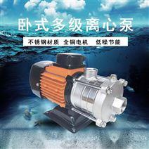 熱水不銹鋼鍋爐給水臥式多級離心增壓泵