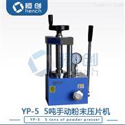 YP-15-专业生产红外压片机