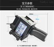 上海手持式噴碼機高解析印碼機智能型