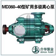 DF360-40X8不锈钢多级泵