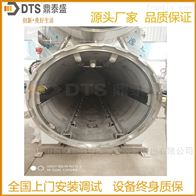 DTS-SJF定制款双锅并联水浴式杀菌机鼎泰盛源头工厂