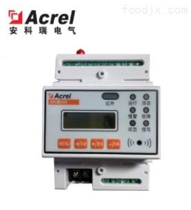 ARCM300-Z-2G安科瑞安全用电云平台监控装置