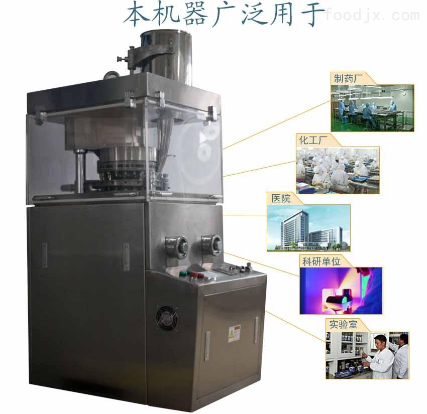 不锈钢旋转式压片机6吨压力