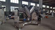 無錫杰琪祥廠家直銷各類V型全不銹鋼混合機