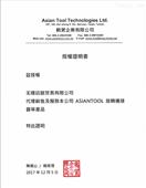 台湾ASIANTOOL水银接头A2S代理商