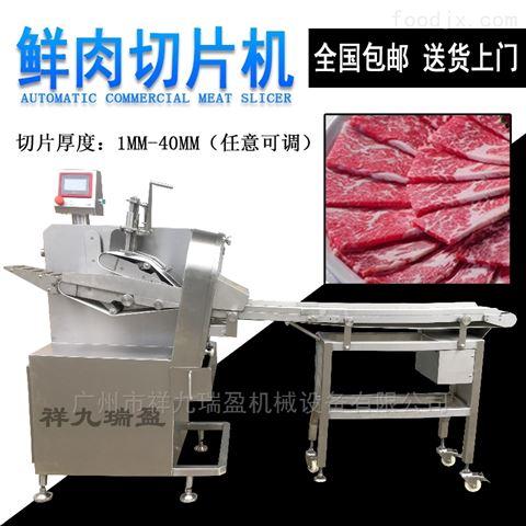 全自動羊肉切片機