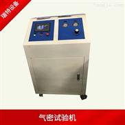 鋁塑板密封性測試儀-鋁包氣密性檢測儀器