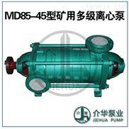 DF85-45X8耐腐蚀离心泵