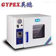 英鹏 真空干燥箱YPHX-90GPF(可定制)