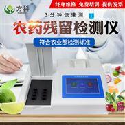 方科农药残留速测仪 农残快速检测仪