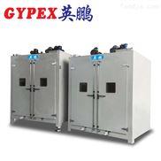 英鹏 工业大烘箱YPHX-900GPF(可定做)