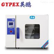 英鵬 電熱恒溫干燥箱YPHX-40GPF