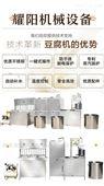 贵阳厂家让利直销全自动多功能不锈钢豆腐机