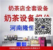 奶茶店全部設備_奶茶飲料設備_開奶茶店需要那些設備