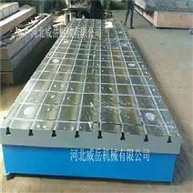 铸铁焊接平台 行业楷模 河北威岳 值得信赖