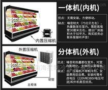 鄭州風幕柜水果保鮮柜定做哪里有賣