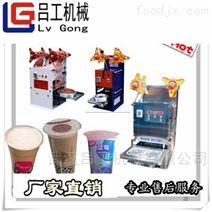 台式手压自动封口机 杯装奶茶包装机厂家