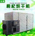 空气能枸杞烘干机坚固耐用干燥效果棒棒哒