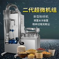 CWJZ-30香料超细无尘超微粉碎机组价格