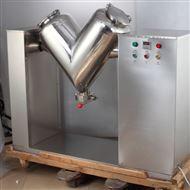 V-100100L不锈钢高效V型混合机