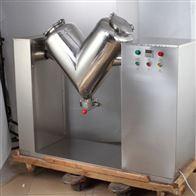 V-200多功能高效V型混合机