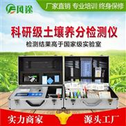 土壤多参数测试系统