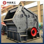 用于石灰石破碎加工的反击式破碎机|中嘉重工供应石灰石破碎机及整套设备