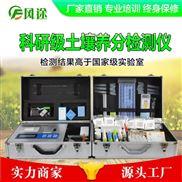 高精度土壤肥料养分检测仪