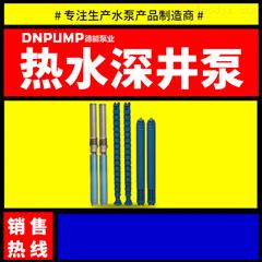 QJR热水潜水泵选型指南