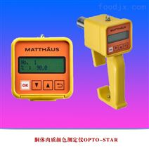 胴体肉质颜色测定仪OPTO-STAR