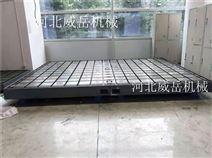 铸铁划线平台 威岳厂家现货直销 质优价廉