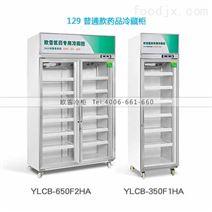 广东药品柜多少钱厂家直营店在哪