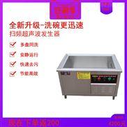 自动洗碗机商用超声波 一年保修 lwsQ60