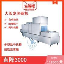 食堂洗碗机 商用履带式 一年保修 LWS-M60