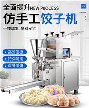 JGB-210B全自动多功能210B仿手工饺子机速冻饺子
