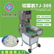 双变频切菜机果蔬切片切段机械设备TJ-305