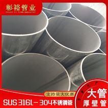 太陽能設備316不銹鋼管129*5.8mm甘肅蘭州